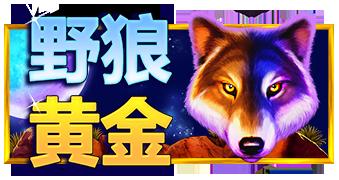 野狼黄金™ Logo