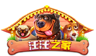 汪汪之家™ Logo