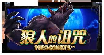 狼人的诅咒 Megaways™