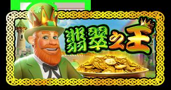 翡翠之王™ Logo