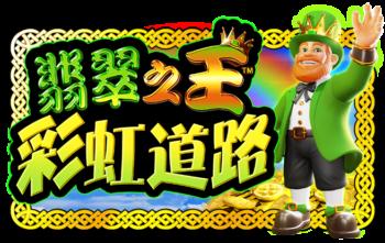 翡翠之王 彩虹道路™ Logo