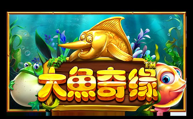 Pragmatic Play带领玩家深入海底世界 推出最新游戏大鱼奇缘™