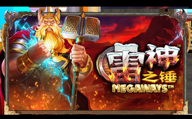 Pragmatic Play带您进入北欧神话世界:雷神之锤 Megaways™全新登场