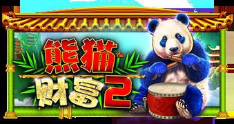 熊猫财富2
