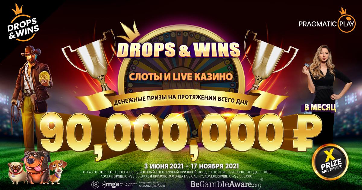 PRAGMATIC PLAY ЗАПУСКАЕТ НЕВОРОЯТНУЮ ПРОМО-АКЦИЮ DROPS AND WINS НА €7,000,000